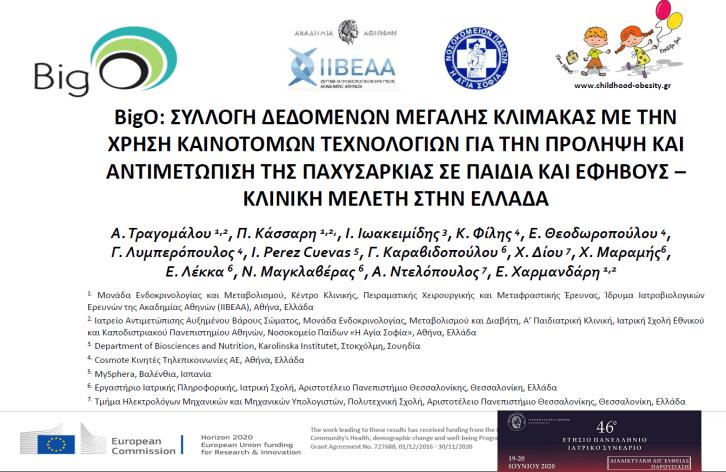 conference e-poster